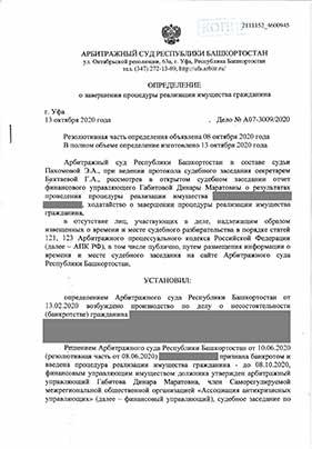 Определение Ильдар Агзамович М.