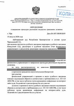 Определение Лилия Нагимьяновна Н.
