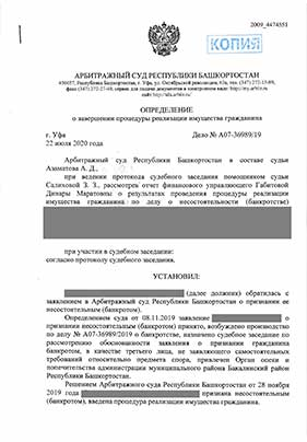Определение Ольга Александровна С.