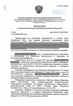 Определение Ксения Сергеевна Т.